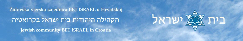"""Židovska vjerska zajednica """"Bet Israel"""" u Zagrebu (הקהילה היהודית בית ישראל בקרואטיה)"""
